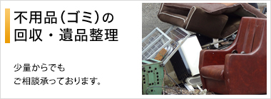 不用品(ゴミ)の回収・遺品整理
